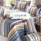 莫菲思 頂級多采純棉系列二件式床包 (單人3.5X6.2尺-多款花色任選)