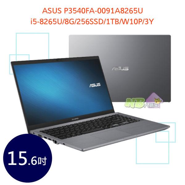 ASUS P3540FA-0091A8265U ◤0利率◢ 商務 筆電 (i5-8265U/15.6/8G/256SSD/1TB/W10P/3Y)