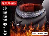 【尋寶趣】護頸頸椎 三段式貼合 特種彈力棉 護頸護具 頸部固定器 頸椎枕頭 頸罩 NeP-101W