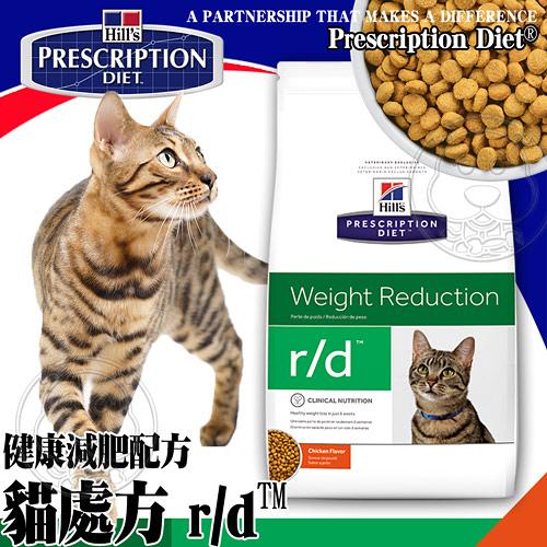 【培菓寵物48H出貨】美國Hills希爾思》貓處方 r/d™ 體重管理8.5磅