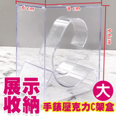 錶盒 手錶展示盒 壓克力盒 娃娃機盒 展示架 C架盒  ☆匠子工坊☆【UZ0202】大02款 顏色不挑