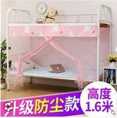 蚊帳  大學生蚊帳 寢室宿舍1.2米0.9m單人床上鋪下鋪1.5上下床單門新款 居優佳品