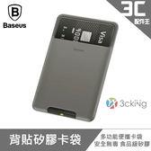 Baseus 倍思 背貼矽膠卡袋 背貼 卡套 悠遊卡 信用卡 超薄 防磁 收納 矽膠