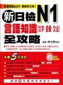 (二手書)新日檢N1言語知識【文字‧語彙‧文法】全攻略