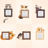 一套6個 卡通貓咪開關貼裝飾墻貼保護套墻壁插座貼紙【極簡生活】
