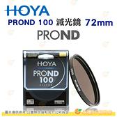 日本 HOYA PROND 100 ND100 72mm 減光鏡 減6 2/3格 ND減光 濾鏡 公司貨