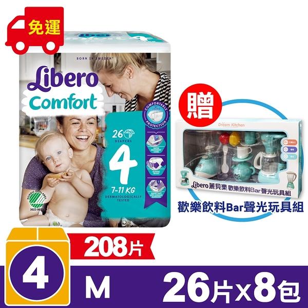 (箱購)麗貝樂 Libero 嬰兒紙尿褲4號(M) 26片X8包 專品藥局【2015232】