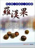 (二手書)羅漢果—降血糖、抗氧化、抗過敏