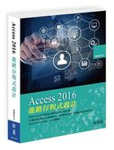 Access 2016進銷存程式設計