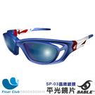 SABLE黑貂-運動眼鏡-平光極限運動晶緻鍍膜眼鏡 - 天藍 隨運動變裝配備 防高衝擊防滯水SP-802+SP-03