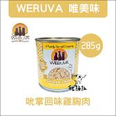 WERUVA唯美味[無穀主食貓罐,吮掌回味雞胸肉,285g,泰國製](一箱12入)