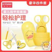 新生兒指甲護理套裝修甲嬰兒用品兒童指甲刀剪防夾肉小孩BB指甲鉗 全館免運