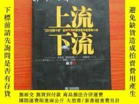二手書博民逛書店罕見上流下流23429 商刀 華文出版社 出版2010