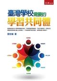 臺灣學校需要的學習共同體