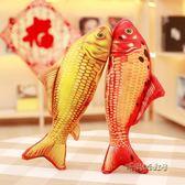 仿真創意錦鯉魚生日禮物抱枕靠墊可拆洗枕頭寵物貓 狗玩具布娃娃「時尚彩虹屋」