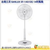 免運 台灣三洋 SANLUX EF-1401DS 14吋直立式風扇 公司貨 台灣製 14吋 定時 電風扇 立扇