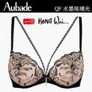 Aubade洪慧聯名款B-D有襯蕾絲內衣(水墨黑)QF