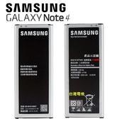 SAMSUNG Galaxy Note 4 Note4 原廠電池 N9100 / N910U 原廠電池 3220mAh 【平輸裸裝】附發票