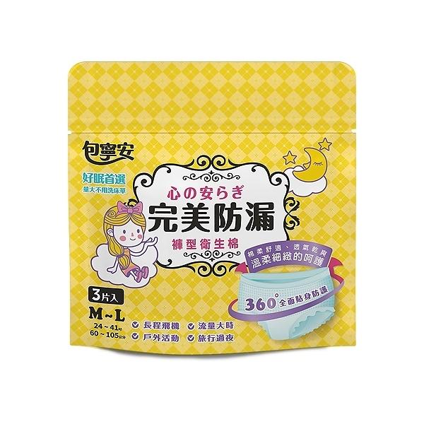 包寧安 完美防漏貼身內褲型衛生棉(3片/包)【小三美日】
