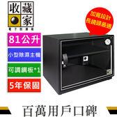 【標準型】收藏家 AW-80 可控濕全功能電子防潮箱 81公升 (寬版機型)