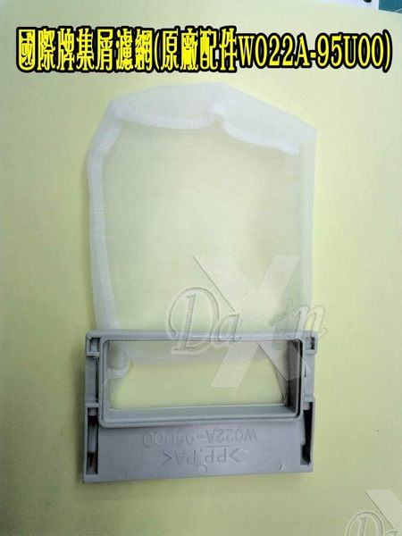 ◤人氣第一國際牌洗衣機專用集屑濾網(原廠配件W022A-95U00)˙一個◢ ˙免運費送到家