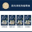 凍物鮮友會〔原肉凍乾狗貓零食,4種口味,30g,台灣製〕