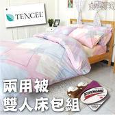 TENCEL天絲雙人床包+兩用被4件組【彩虹映像|粉】親膚透氣、裸睡主義 #寢國寢城 #台灣製