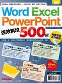 Word、Excel、PowerPoint 強效精攻500招 (附贈爆量密技別冊)【城邦讀書花園】