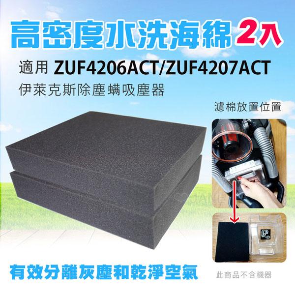 《現貨立即購》高密度水洗濾綿 / 水洗海綿 適用於伊萊克斯 ZUF4207ACT / ZUF4206ACT (二片裝)