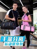 健身包男干濕分離女包健身潮運動背包女訓練包運動包游泳包旅行包 依凡卡時尚
