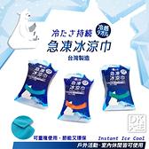 台灣製 遇水速冷 急凍冰涼巾 運動冰巾 運動毛巾 ~DK襪子毛巾大王