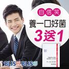 大醫生技養一口好菌口含錠【$320/袋 ...