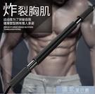 鍛煉器材臂力器男拉力棒臂力棒棍30公斤家用健身力量胸肌訓練器材 快速出貨YJT