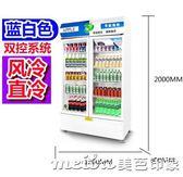 艾拓單門飲料櫃商用冰櫃雙門立式冰箱 超市冷藏保鮮風冷展示櫃igo 美芭