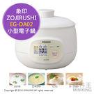 【配件王】日本代購 ZOJIRUSHI 象印 EG-DA02 小型電子鍋 稀飯 糙米 數字計時 健康料理