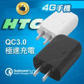 HTC P5000原廠USB旅充頭 Type-C Quick Charge3.0急速充電 M10充電頭快充頭【4G手機】