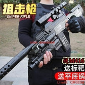 AWM狙擊大號男孩電動連發玩具槍軟彈槍仿真吃雞兒童裝備【齊心88】