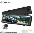 CORAL 11吋全屏觸控雙錄後視鏡 聲控+觸控+行車記錄器 送GPS測速照相預警(送32G) AE3