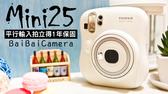 BaiBaiCamera MINI 25 豪華套餐18件組 日本原裝主機 mini25 套餐 富士 拍立得 8s 25S 50S