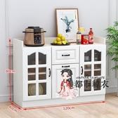 茶水櫃 餐邊櫃現代簡約廚房碗櫃客廳邊櫃儲物櫃帶門實木板式置物架茶水櫃T 3色