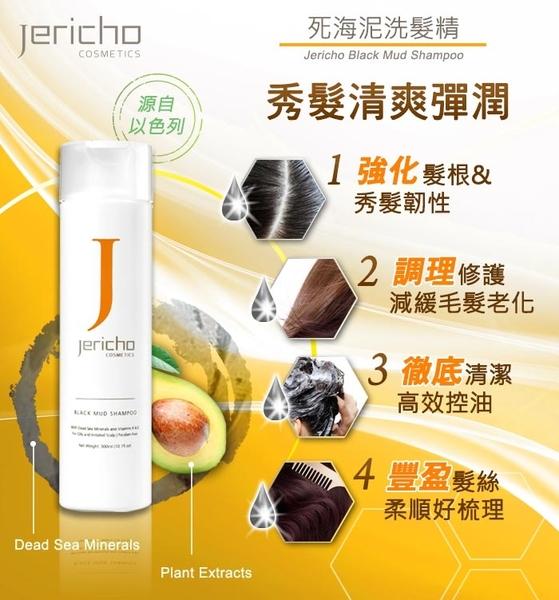 Jericho 死海泥洗髮精 300ml(超值5入)