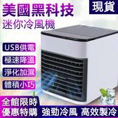 2020新款便攜式空調扇 USB迷妳冷風機 冷風扇 水冷氣扇 小風扇 循環扇 空調風扇 polygirl