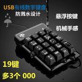 數字小鍵盤財務會計筆電電腦外置有線USB密碼 機械手感數字鍵盤 英雄聯盟