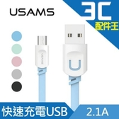 USAMS 傳動系列Mirco 數據傳輸線0 25m 充電線HTC Samsung Sony LG Asus 小米