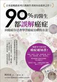 (二手書)90%的醫生都誤解癌症 :向癌症存活者學習癌症治療的方法!