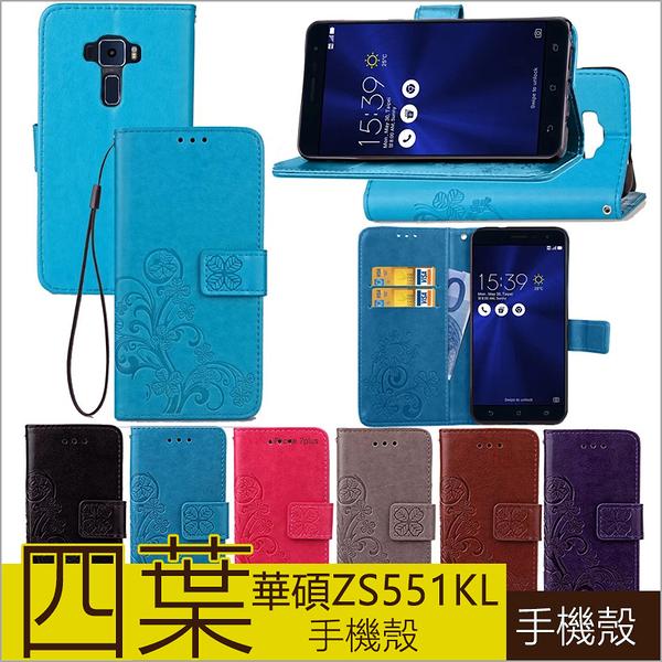 附掛繩 四葉草皮套 華碩 ASUS ZenFone 4 Pro手機殼 保護套 手機套 ZS551KL 5.5吋 保護殼 插卡 立體壓花