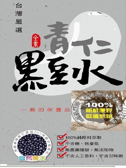 天然青仁黑豆水/黑豆茶/2袋入(再贈黑五寶綜合穀粉/150g)