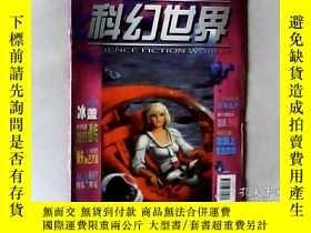 二手書博民逛書店科幻世界罕見2000.1,有發票Y347616 SPAN cla