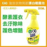 【妃凡】日本花王《KAO 強效衣物 局部漂白 噴霧泡 300ML》漂白噴霧劑 強效去汙劑 275