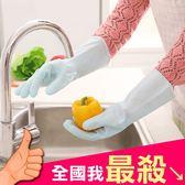橡膠 清潔 手套 廚房 護手 PVC 隔熱 洗衣 家務手套 大掃除 矽膠洗碗手套(M號)【F001】米菈生活館